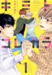 Okładka książki Kimi to Kore Kara #1 Kotetsuko Yamamoto