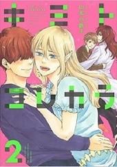 Okładka książki Kimi to Kore Kara #2 Kotetsuko Yamamoto