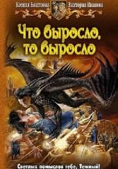 Okładka książki Что выросло, то выросло Ksenia Basztowa,Wiktoria Iwanowa