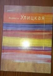Okładka książki Бедные родственники Ludmiła Ulicka