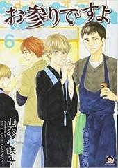 Okładka książki Omairi desu yo #6 Kotetsuko Yamamoto