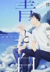 Okładka książki Bokura wo Hedateru Ao to Shiro Kiyuhiko