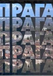Okładka książki Прага. Социалистический город Jiří Grůza,Blagomir Borovička