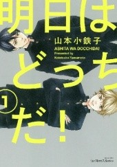 Okładka książki Ashita wa Docchi da! #1 Kotetsuko Yamamoto