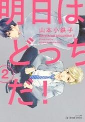 Okładka książki Ashita wa Docchi da! #2 Kotetsuko Yamamoto