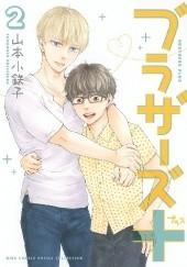 Okładka książki Brothers + #2 Kotetsuko Yamamoto