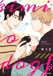 Okładka książki Kimi to no Dogfight Yuugi