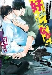 Okładka książki Konomi ja Naka to #1 Homuro Mita