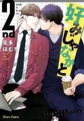 Okładka książki Konomi ja Naka to #2 Homuro Mita