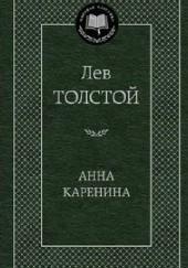 Okładka książki Анна Каренина Lew Tołstoj