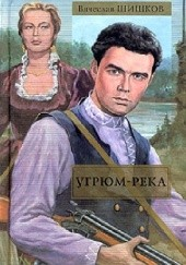 Okładka książki Угрюм-река