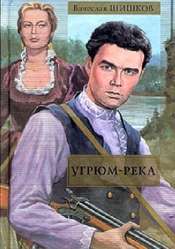 Okładka książki Угрюм-река Wiaczesław Szyszkow