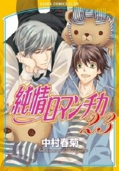 Okładka książki Junjou Romantica vol. 23 Shungiku Nakamura