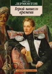 Okładka książki Герой нашего времени Michaił Lermontow