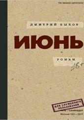 Okładka książki Czerwiec Dmitrij Bykow