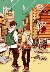 Okładka książki Uruwashiki Shuen Fujitobi