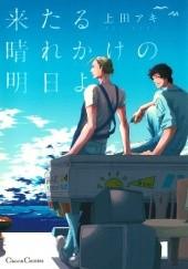 Okładka książki Kitaru Harekake no Ashita yo Aki Ueda
