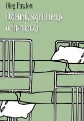 Okładka książki Dziennik szpitalnego ochroniarza Oleg Pawłow