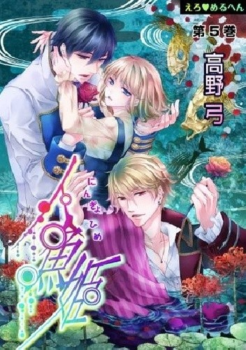 Okładka książki Ero♥Meruhen: Ningyohime #5 Yumi Takano