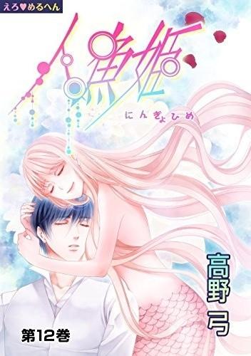 Okładka książki Ero♥Meruhen: Ningyohime #12 Yumi Takano