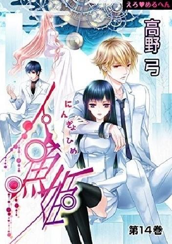 Okładka książki Ero♥Meruhen: Ningyohime #14 Yumi Takano
