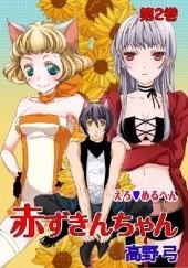 Okładka książki Ero♥Meruhen: Akazukin-chan #2 Yumi Takano