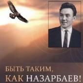 Okładka książki Быть таким, как Назарбаев!