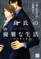 Okładka książki Kayashimashi no Yuuga na Seikatsu #2 Ellie Mamahara