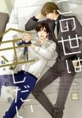 Okładka książki Konoyo wa Kane Shidai Ellie Mamahara
