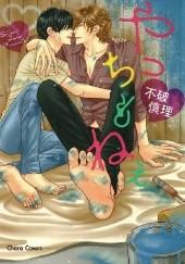 Okładka książki Yacchimonee Shinri Fuwa