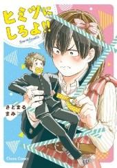 Okładka książki Himitsu ni Shiro yo!! Mami Satomaru