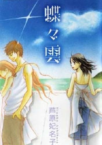 Okładka książki Chouchou Kumo Hinako Ashihara