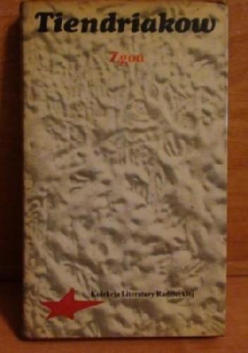 Okładka książki Zgon Włodzimierz Tiendriakow