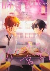 Okładka książki Sasaki to Miyano #4 Syou Harusono