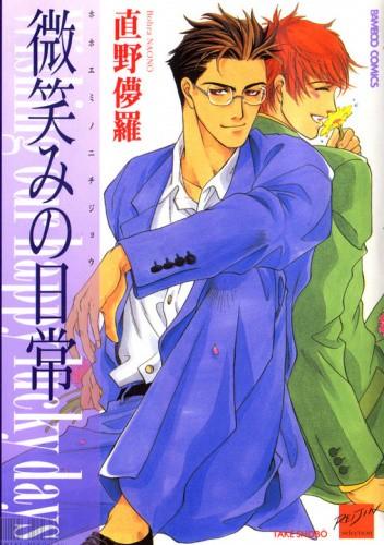 Okładka książki Hohoemi no Nichijou Naono Bohra