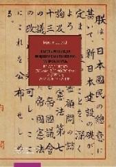 Okładka książki Komunikacja międzykulturowa w polityce. Relacje między Stanami Zjednoczonymi a Japonią w latach 1932-1952. Marcin Lisiecki