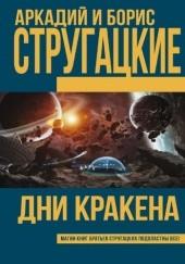 Okładka książki Дни Кракена Arkadij Strugacki,Borys Strugacki
