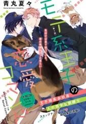 Okładka książki Motekei Ouji no Renai Command Nana Aomaru