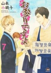 Okładka książki Omairi desu yo #7 Kotetsuko Yamamoto