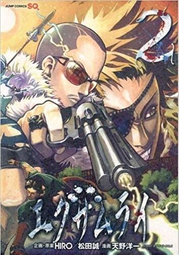 Okładka książki Examurai vol 2 Youichi Amano,Makoto Matsuda