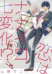 Okładka książki Koi wa Nanairo Shichihenge!? Deko Yamane