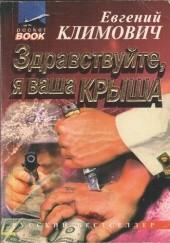 """Okładka książki Здравствуйте, я Ваша """"крыша"""""""