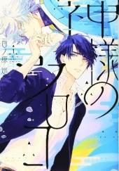 Okładka książki Kamisama no Uroko #1 Meguru Hinohara