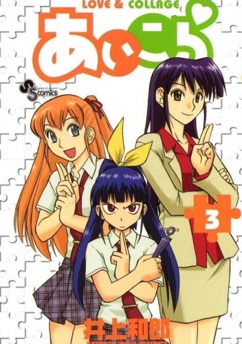 Okładka książki Ai Kora #3 Kazurou Inoue