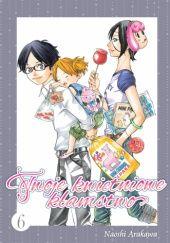 Okładka książki Twoje kwietniowe kłamstwo #6 Arakawa Naoshi