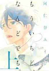 Okładka książki Mou Ichido, Nando Demo. #1 Yuiji Aniya