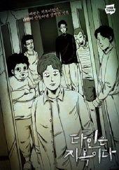 Okładka książki Strangers from Hell