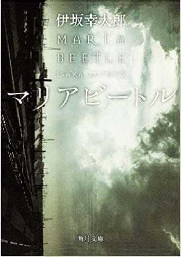 Okładka książki Maria beetle Isaka Kotaro