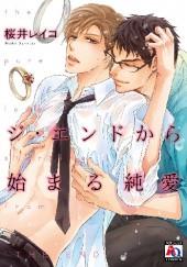 Okładka książki The End Kara Hajimaru Junai