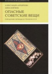 Okładka książki Опасные советские вещи. Городские легенды и страхи в СССР